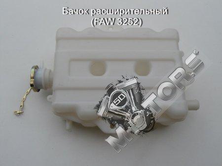 Бачок расширительный (автомобиль грузовой FAW 3252)
