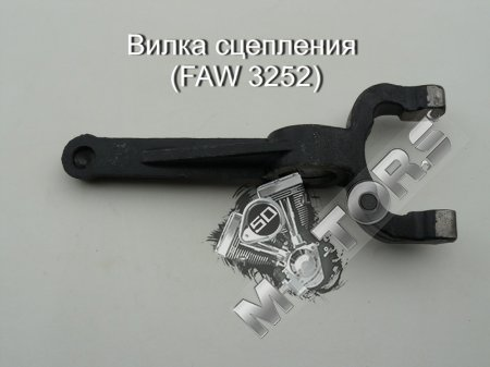 Вилка сцепления (автомобиль грузовой FAW 3252)
