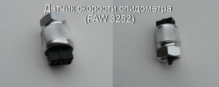 Датчик скорости спидометра (автомобиль грузовой FAW 3252)