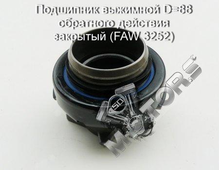Подшипник выжимной D=88 обратного действия закрытый (автомобиль грузовой FAW 3252)
