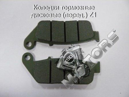 Колодки тормозные дисковые (перед. комплект) IRBIS Z1