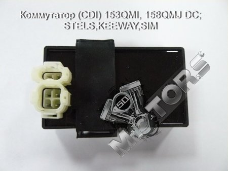 Коммутатор (CDI) 153QMI, 158QMJ DC; STELS,KEEWAY,SIM постоянный ток