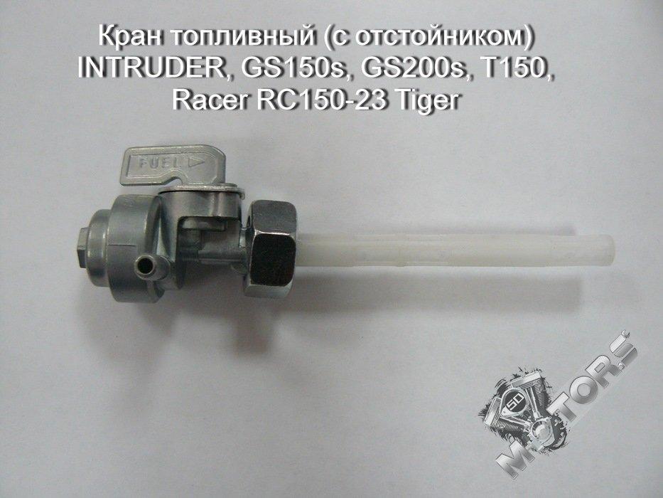 Кран топливный (c отстойником) модели мотоциклов INTRUDER, GS150s, GS200s, T150, Racer RC150-23 Tiger