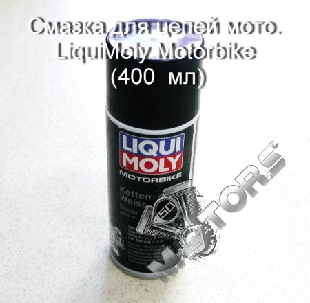 Смазка для цепей мото. LiquiMoly Motorbike (400  мл) аэрозоль