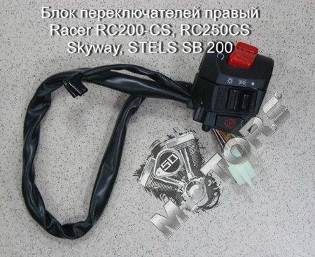 Блок переключателей правый, модель мотоцикла Racer RC200-CS, RC250CS Skyway, STELS SB 200