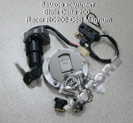 Замков комплект, модель мотоцикла Stels Delta 200, Racer RC200-C5B Magnum