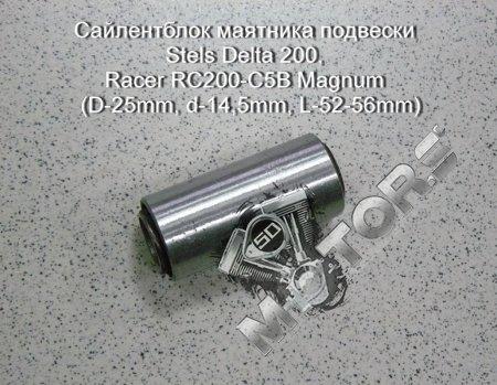 Сайлентблок маятника подвески, модель Stels Delta 200, Racer RC200-C5B Magn ...
