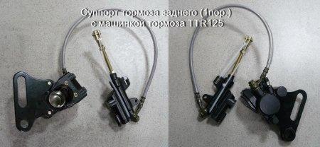 Суппорт тормоза заднего (1пор.) в сборе с машинкой тормоза IRBIS TTR125