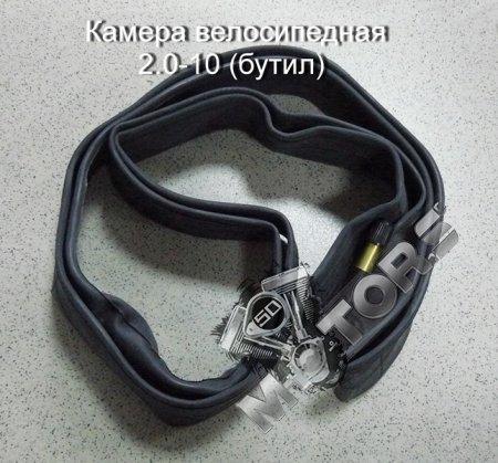 Камера велосипедная, размер 2.0-R10 (бутил)