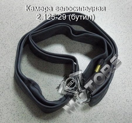 Камера велосипедная, размер 2.125-R29 (бутил)