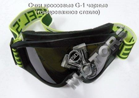 Очки кроссовые, модель G-1 черные (тонированное стекло)
