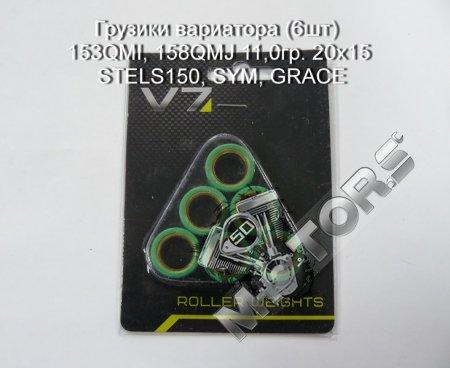 Грузики вариатора (6шт), модель двигателя 153QMI, 158QMJ, вес 11,0гр. размер 20х15 STELS150, SYM, GRACE