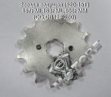 Звезда ведущая, размер (520-15T), модель 157FMI,163FML,166FMM (CG,CB125-250 ...