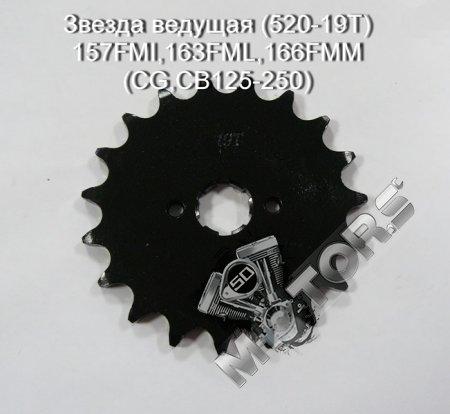 Звезда ведущая, размер (520-19T), модель 157FMI,163FML,166FMM (CG,CB125-250 ...