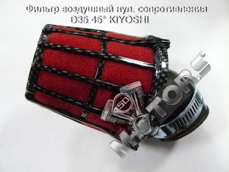 Фильтр воздушный нулевого сопротивления диаметр 35мм. 45° KIYOSHI