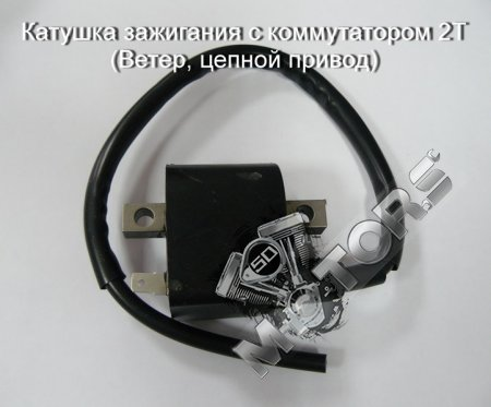 Катушка зажигания с коммутатором, модель 2Т (Ветер, цепной привод)