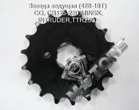 Звезда ведущая, размер (428-18T), модель CG, CB125-250,MINSK,INTRUDER,TTR250
