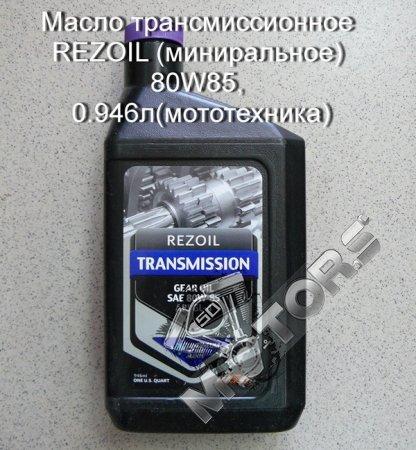 Масло трансмиссионное REZOIL (миниральное) 80W85, 0.946л