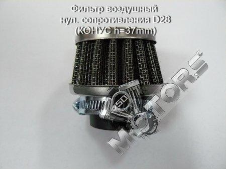 Фильтр воздушный нулевого cопротивления, размер D28 (КОНУС h=37mm)