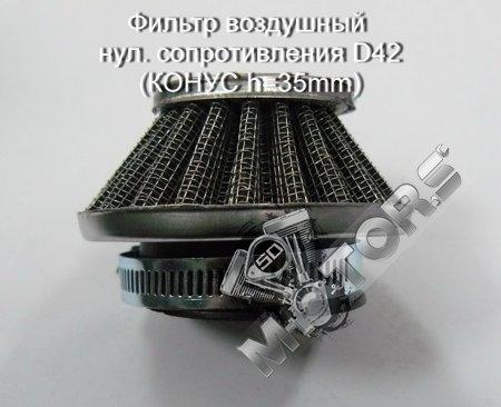 Фильтр воздушный нулевого cопротивления, размер D42 (КОНУС h=35mm)