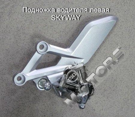 Подножка водителя левая, мотоцикл SKYWAY 250