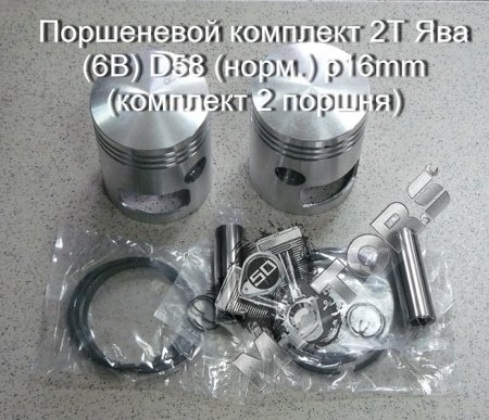 Поршневой комплект 2Т Ява (6В) D58 (норм.) p16mm (комплект 2 поршня, левый правый)