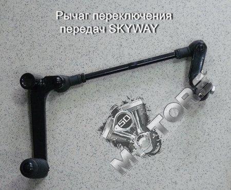Рычаг переключения передач SKYWAY 250