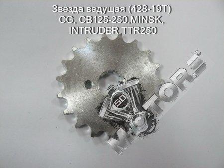Звезда ведущая, размер (428-19T), модель CG, CB125-250,MINSK,INTRUDER,TTR250