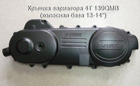 Крышка вариатора, модель двигателя 4Т 139QMB (колесная база длинная 13-14