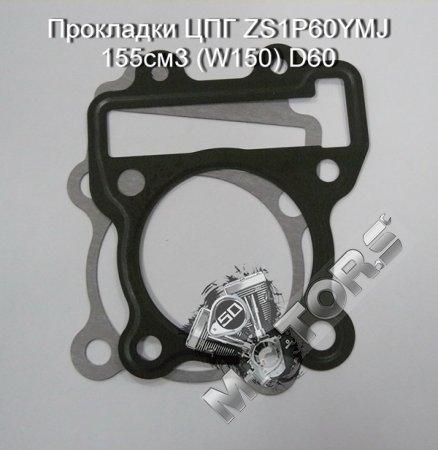 Прокладки ЦПГ, модель двигателя ZS1P60YMJ 155см3 (W150) D60