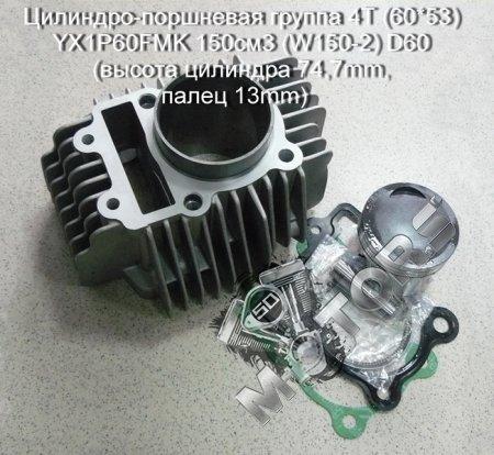 Цилиндро-поршневая группа, модель двигателя 4Т (60*53) YX1P60FMK 150см3 (W150-2) D60
