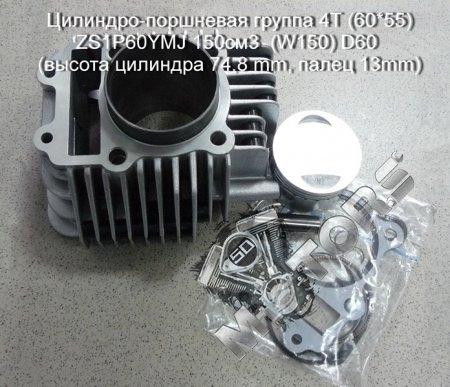 Цилиндро-поршневая группа, ЦПГ, модель двигателя 4Т (60*55) ZS1P60YMJ 150см3  (W150) D60