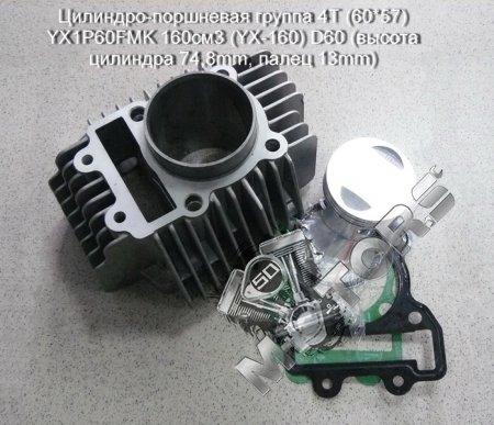 Цилиндро-поршневая группа, ЦПГ, модель двигателя  4Т (60*57)YX1P60FMK 160см3 (YX-160) D60