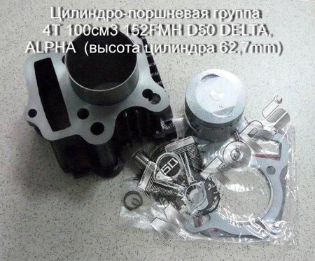 Цилиндро-поршневая группа 4Т 100см3 152FMH D50 DELTA, ALPHA  (высота цилиндра 62,7mm) , подходит для ALPHA 70 ТЮНИНГ