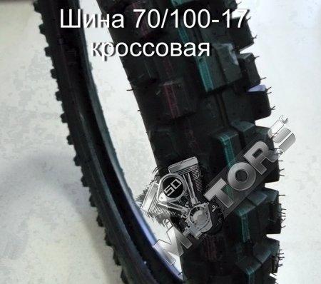 Шина 70/100-R17 кроссовая , IRBIS TTR125, KAYO 140