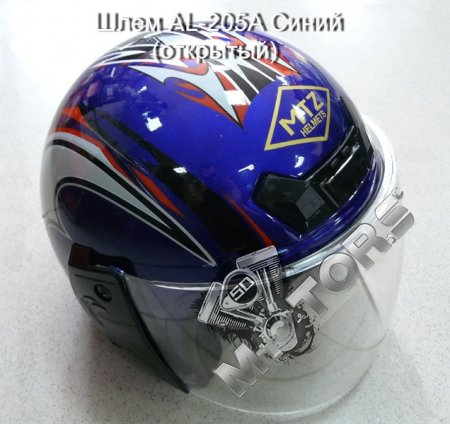 Шлем, модель AL-205A, цвет синий (открытый)