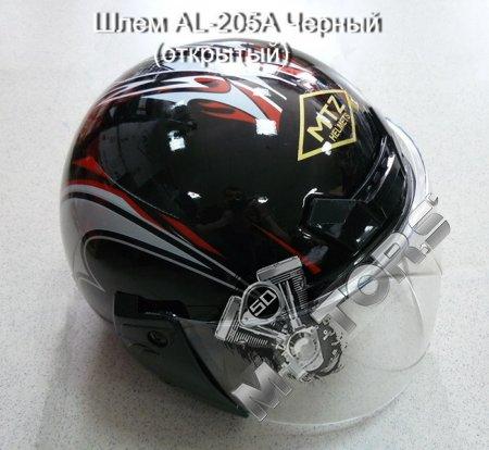 Шлем, модель AL-205A, цвет черный (открытый)