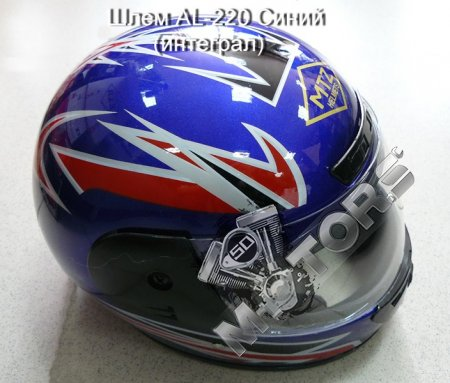 Шлем,модель AL-220, цвет синий (интеграл)
