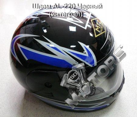 Шлем, модель AL-220, цвет черный (интеграл)