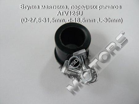 Втулка маятника,передних рычагов ATV125U