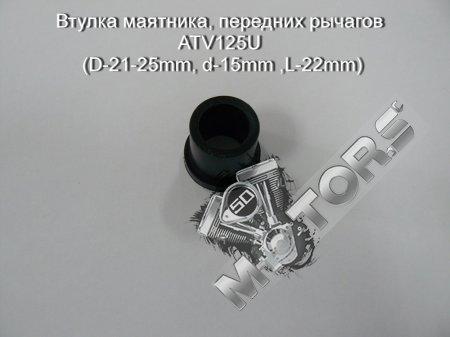 Втулка маятника,передних рычагов ATV125U размер(D-21-25mm, d-15mm ,L-22mm)