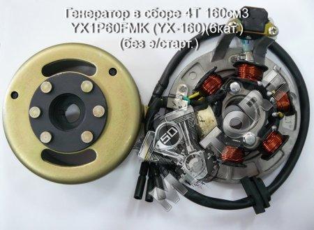 Генератор в сборе, модель двигателя 4Т 160см3 YX1P60FMK (YX-160)(6кат.) (без э/старт.)