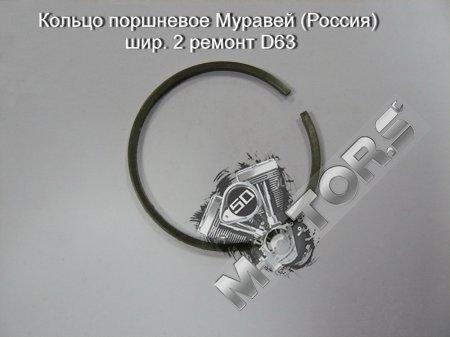 Кольцо поршневое мотороллер Муравей (Россия) шир. 2 ремонт D63