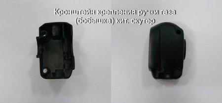 Кронштейн крепления ручки газа (бобышка) китайский скутер
