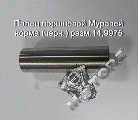 Палец мотороллер Муравей н. (черн.) разм.14,9975