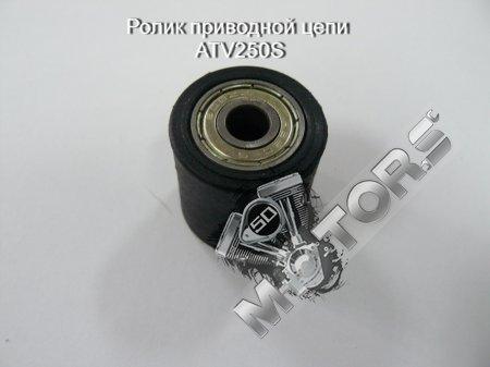 Ролик приводной цепи модель ATV250S