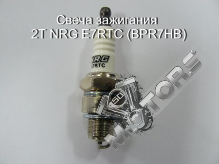 Свеча зажигания модель 2Т NRG E7RTC (BPR7HB)