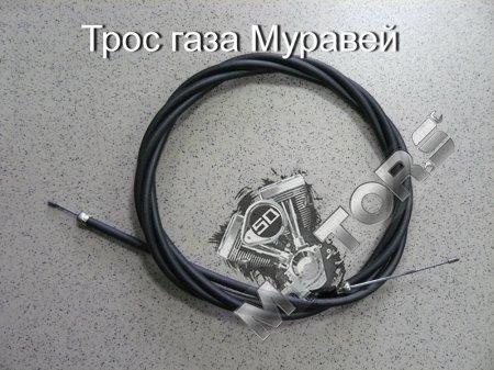 Трос газа мотороллер Муравей (завод, г.Ижевск)