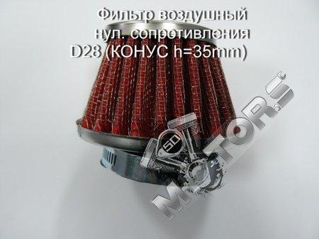 Фильтр воздушный нул. cопротивления размер D28 (КОНУС h=35mm)
