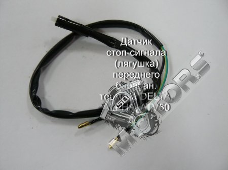 Датчик стоп-сигнала (лягушка) переднего барабан. тормоза IRBIS VIRAGO